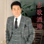 「イモトのWiFi」新CMソング 歌っているのは五木ひろし!