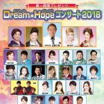 ドリームホープコンサート2018開催 日本クラウン・徳間ジャパンの歌手が一堂に