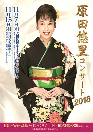 原田悠里コンサート2018