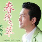 走裕介 10周年記念コンサートを東京で開催