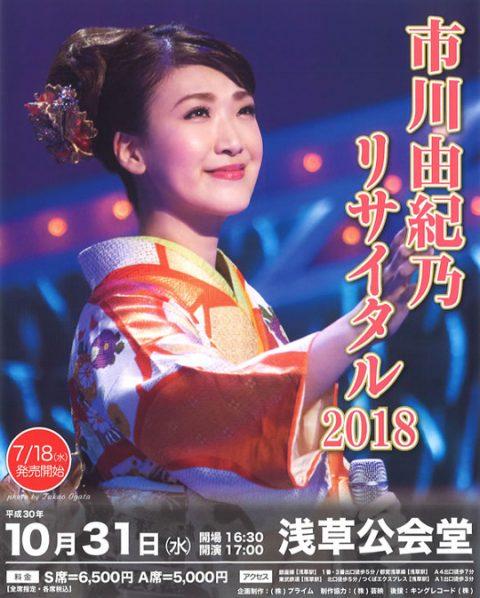 市川由紀乃 浅草公会堂リサイタル2018