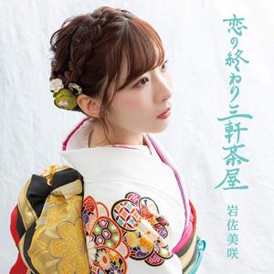 恋の終わり三軒茶屋/岩佐美咲