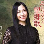 新人女性演歌歌手・門松みゆき 25歳 2月27日デビューへ