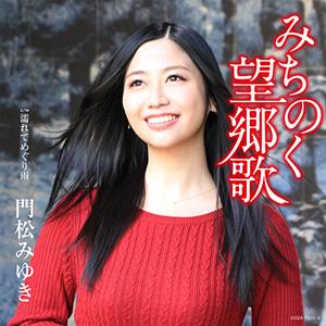 みちのく望郷歌(DVD付き)/門松みゆき