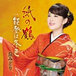 丘みどり 新曲「紙の鶴」発売イベントを渋谷で開催 金の巨大折り鶴が登場