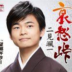 新人歌手・二見颯一(ふたみ そういち) 日本クラウンからデビュー
