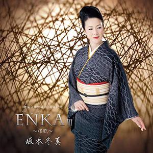 ENKA3 偲歌/坂本冬美