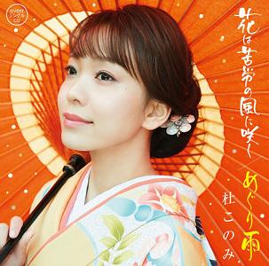 花は苦労の風邪に咲く(DVD付)/杜このみ