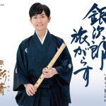 細川たかしの弟子 16歳の新人・彩青(りゅうせい)初お披露目