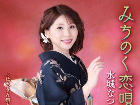 みちのく恋唄/水城なつみ