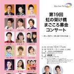 第19回 虹の架け橋 まごころ募金コンサート 10/17開催へ