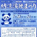 上野納涼演歌まつり2019 7月23日・24日に開催