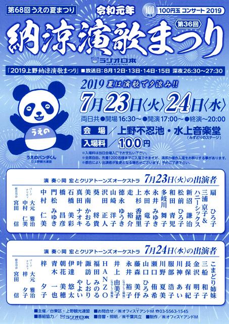上野納涼演歌まつり2019