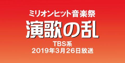 演歌の乱 2019年3月26日放送
