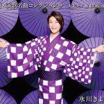 氷川きよし サンシャインシティで新アルバム「新・演歌名曲コレクション9」発売記念イベント