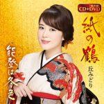 紙の鶴(DVD付)/丘みどり
