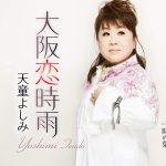 天童よしみ 新曲「大阪恋時雨」公開レコーディング 半崎美子が楽曲提供
