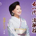 松前ひろ子 50周年記念コンサート開催 三山ひろしも特別出演