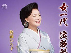 女一代 演歌船/松前ひろ子