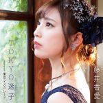 藤井香愛 新曲「TOKYO迷子」発表会開催