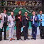 東京演歌ライブ キングレコードの渋い男性歌手6人が出演