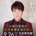 中澤卓也 日本青年館でコンサート 名曲ヒットを取り入れた一人芝居にも挑戦