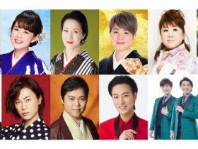 第70回NHK紅白歌合戦に出場する演歌・歌謡曲歌手