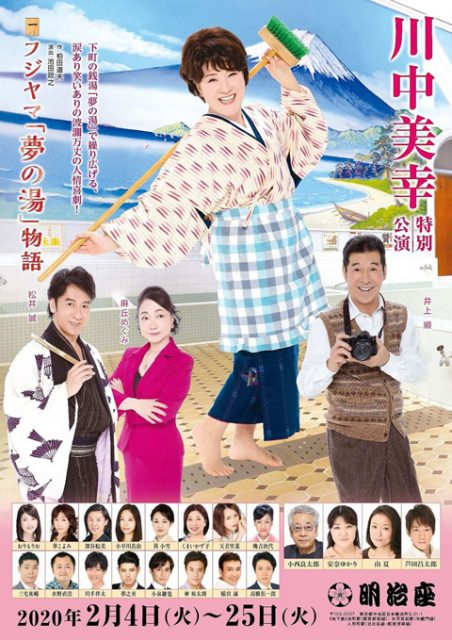 川中美幸 明治座公演2020年2月ポスター