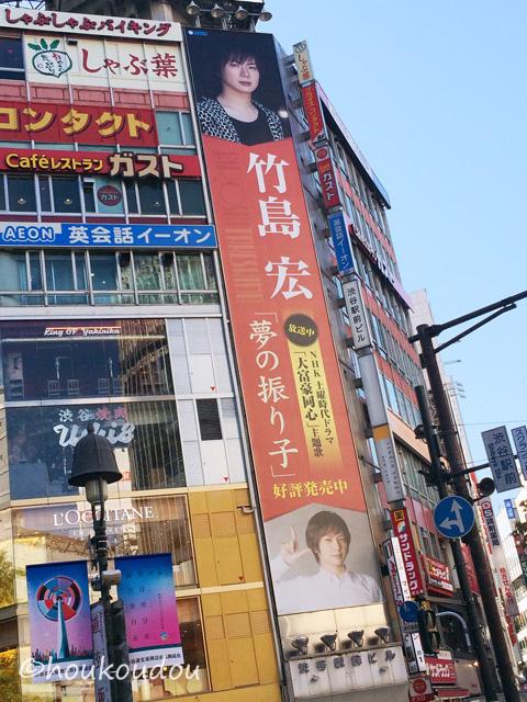 竹島宏「夢の振り子」大型広告01
