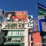 竹島宏「夢の振り子」 渋谷で大型広告とアドトラックによるPR大展開中