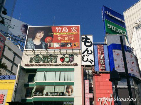竹島宏「夢の振り子」大型広告02