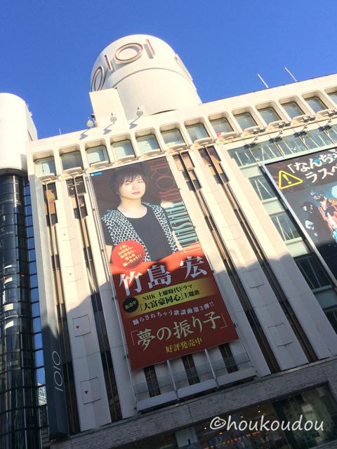 竹島宏「夢の振り子」大型広告03