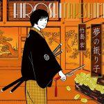 夢の振り子(Eタイプ)/竹島宏