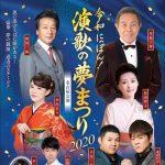 「令和にっぽん!演歌の夢まつり」コンサート 名古屋からスタート 足指骨折の北島三郎は座って歌唱