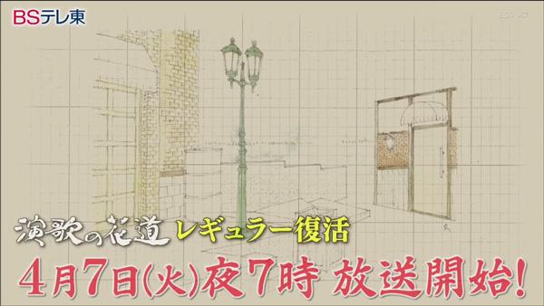 演歌の花道レギュラー復活