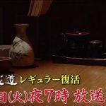 「演歌の花道」レギュラー放送が4月からBSテレ東で復活へ