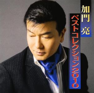 ベストコレクション2010/加門亮
