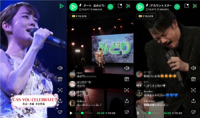 丘みどり&純烈LINE LIVE02