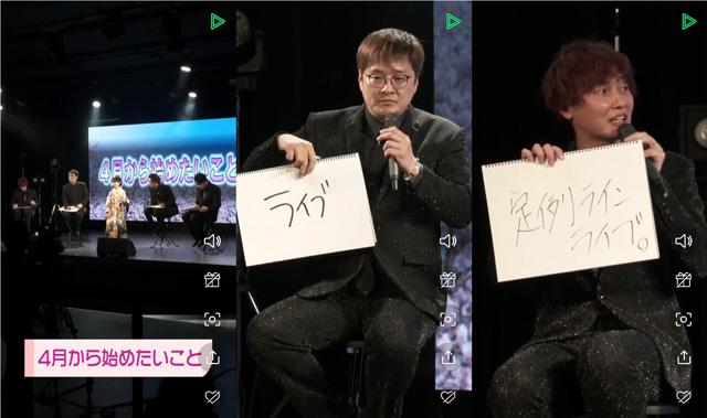 丘みどり&純烈LINE LIVE03