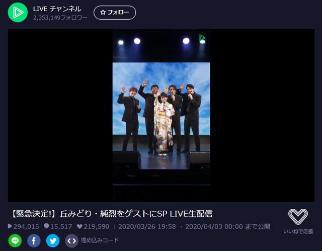 丘みどり&純烈LINE LIVE05