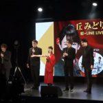 丘みどり&純烈 LINE LIVEでトーク&ライブを生配信