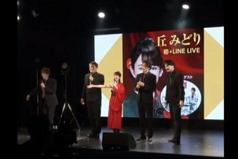 丘みどり&純烈LINE LIVE06