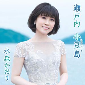 瀬戸内 小豆島/水森かおり