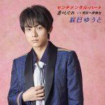 辰巳ゆうと 新曲「センチメンタル・ハート/男のしぐれ」ヒット祈願