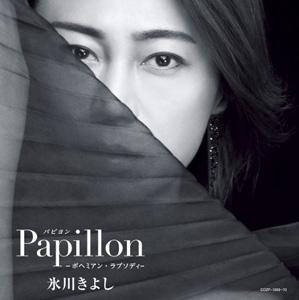 papillonパピヨン(Aタイプ)/氷川きよし