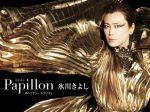 papillonパピヨン(Bタイプ)/氷川きよし