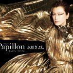 氷川きよし ポップスのオリジナルアルバム「Papillon(パピヨン)」発売へ