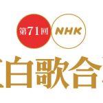 第71回NHK紅白歌合戦 出場者発表 演歌・歌謡からは9組が出場