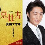 真田ナオキ レコ大で最優秀新人賞を受賞