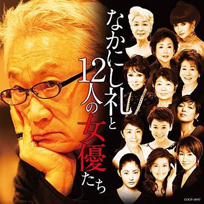 なかにし礼と12人の女優たち